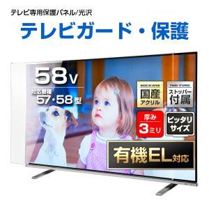 液晶テレビ保護パネル58型(58インチ)クリアパネル『厚3ミリ重厚タイプ』 採寸不要!