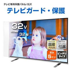 液晶テレビ保護パネル32型(32インチ)クリアパネル『厚5ミリ特厚タイプ』 採寸不要!