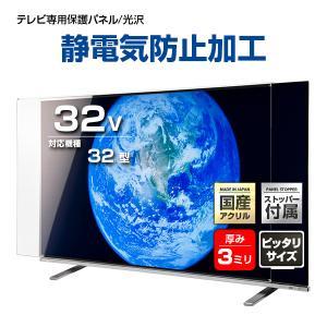 液晶テレビ保護パネル制電グレード仕様32型(32インチ)『厚3ミリ重厚タイプ』 採寸不要!