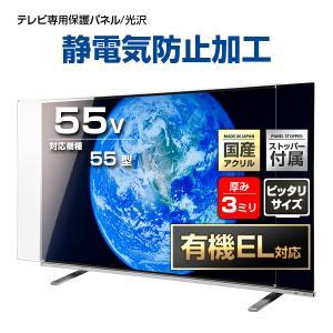 液晶テレビ保護パネル55型(55インチ)制電グレード(静電気防止)【厚3ミリ重厚(光沢グレア)】55型対応【保護カバー・4K・8K・有機EL対応】|decodecoshop