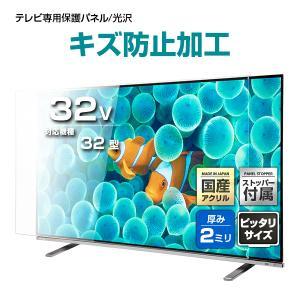 液晶テレビ保護パネル32型(32インチ)ハードコートパネル『厚2ミリ通常タイプ』 採寸不要!