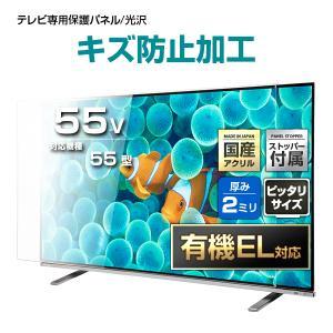 液晶テレビ保護パネル55型(55インチ)ハードコート(キズ防止)【厚2ミリ通常(光沢グレア仕様)】55型対応【テレビ保護カバー・4K・8K・有機EL対応】|decodecoshop