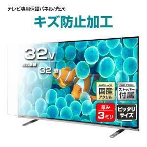 液晶テレビ保護パネル32型(32インチ)ハードコートパネル『厚3ミリ重厚タイプ』 採寸不要!