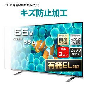 液晶テレビ保護パネル55型(55インチ)ハードコート(キズ防止)【厚3ミリ重厚(光沢グレア仕様)】55型対応【テレビ保護カバー・4K・8K・有機EL対応】|decodecoshop
