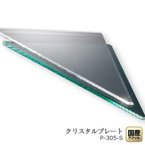 クリスタルプレート三角形【ガラスカラー】184×184ミリ|decodecoshop
