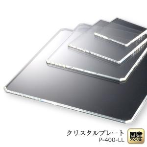 クリスタルプレート正方形 LL【クリア】厚5:300×300ミリ|decodecoshop