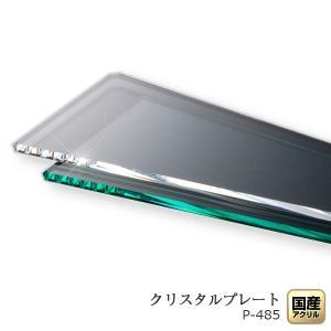 クリスタルプレート台形(左開き)【ガラスカラー】300×124ミリ|decodecoshop