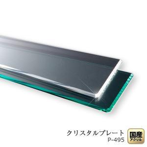 クリスタルプレート台形(右開き)【ガラスカラー】300×124ミリ|decodecoshop