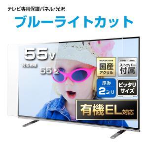 液晶テレビ保護パネル55型(55インチ)UV・ブルーライトカット【厚2ミリ通常(光沢グレア仕様)】55型対応【テレビ保護カバー・4K・8K・有機EL対応】|decodecoshop