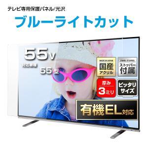 液晶テレビ保護パネル55型(55インチ)UV・ブルーライトカット【厚3ミリ重厚(光沢グレア仕様)】55型対応【テレビ保護カバー・4K・8K・有機EL対応】|decodecoshop