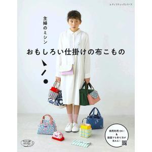【プレゼント付】主婦のミシン おもしろい仕掛けの布こもの 【メール便対応】