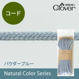 ナチュラルカラーコード パウダーブルー 【クロバー/Clover】 【メール便対応】
