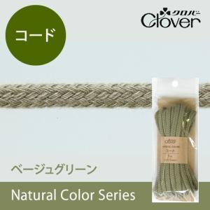ナチュラルカラーコード ベージュグリーン 【クロバー/Clover】 【メール便対応】 decollections