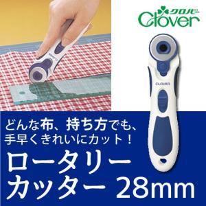 ロータリーカッター 28mm 【クロバー/Clover】