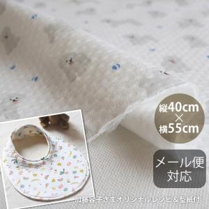 【レシピ付】【カットクロス】生地・布 ≪ Bichon frise(Bamboo) ≫【メール便対応】|decollections