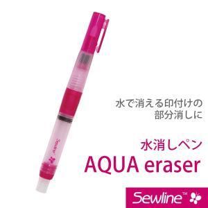 AQUA eraser 水消しペン sewlineシリーズ 【メール便対応】|decollections