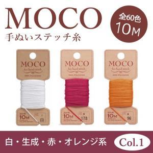 ふっくら、モコモコした質感がかわいい手縫いステッチ糸です。 ポリエステル100%で光沢のない複数の糸...