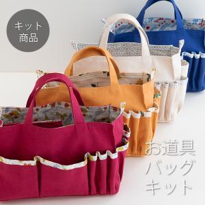 大人気ブログ 『主婦のミシン』 syuhunomisinさんとデコレクションズのコラボ企画!! コッ...