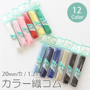 【20%OFF】カラー織ゴム/20mm巾x1.2m巻【メール便対応】|decollections
