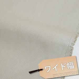 生地・布・入園入学 ≪ 【ワイド】グレージュ  ≫ 無地オックス生地/幅148cm 【10cm単位販売】|decollections