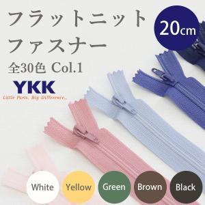 フラットニットファスナー 20cm ≪ Color1 ≫ YKKファスナー 【メール便対応】|decollections