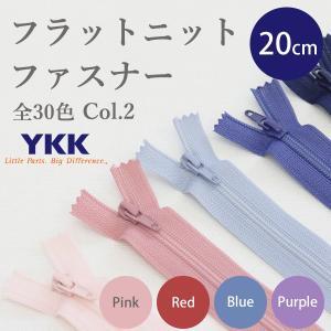 フラットニットファスナー 20cm ≪ Color2 ≫ YKKファスナー 【メール便対応】|decollections