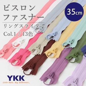 ビスロンファスナー(リングスライダー) 35cm ≪ Color1 ≫ YKKファスナー 【メール便対応】|decollections