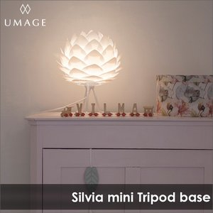 スタンドライト テーブルライト UMAGE Silvia mini (Tripod Base) VITA ヴィータ 間接照明 北欧 送料無料 LED電球付※当店限定|decomode