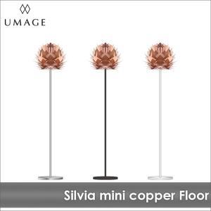フロアライト SILVIA mini Copper ウメイ シルヴィア ミニ コパー VITA ヴィータ 北欧 送料無料 LED電球付※当店限定|decomode