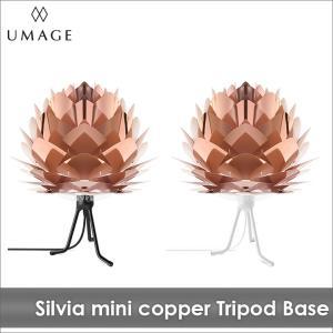 スタンドライト テーブルライト UMAGE Silvia mini copper (Tripod Base) VITA ヴィータ 間接照明 北欧 送料無料 LED電球付※当店限定|decomode