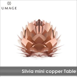 スタンドライト テーブルライト 1灯 UMAGE SILVIA mini Copper ウメイ シルヴィア ミニ コパー VITA ヴィータ 間接照明 北欧 送料無料 LED電球付※当店限定|decomode