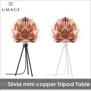 スタンドライト テーブルライト UMAGE Silvia mini copper (Tripod Table) VITA ヴィータ 間接照明 北欧 送料無料 LED電球付※当店限定|decomode