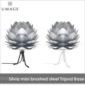 スタンドライト テーブルライト UMAGE Silvia mini steel (Tripod Base) VITA ヴィータ 間接照明 北欧 送料無料 LED電球付※当店限定|decomode