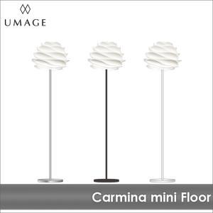 フロアライト UMAGE CARMINA mini ウメイ カルミナ ミニ VITA ヴィータ 北欧 送料無料 LED電球付※当店限定|decomode