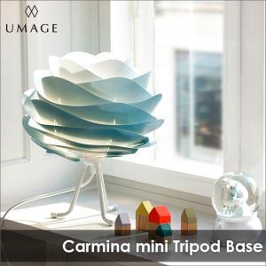 スタンドライト テーブルライト UMAGE Carmina mini white (Tripod Base) VITA ヴィータ 間接照明 北欧 送料無料 LED電球付※当店限定|decomode