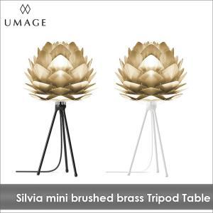 スタンドライト テーブルライト UMAGE Silvia mini Brushed Brass (Tripod Table) VITA ヴィータ 間接照明 北欧 送料無料 LED電球付※当店限定|decomode