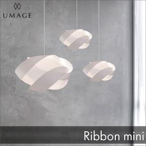照明 ペンダントライト 1灯 UMAGE Ribbon mini ウメイ リボン ミニ VITA ヴィータ 北欧 送料無料 LED電球付※当店限定|decomode
