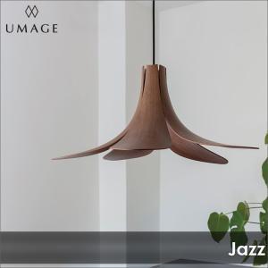 照明 ペンダントライト 1灯 UMAGE Jazz ウメイ ジャズ VITA ヴィータ 北欧 送料無料 LED電球付※当店限定|decomode