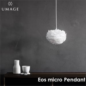照明 ペンダントライト 1灯 UMAGE EOS micro ウメイ イオス マイクロ VITA ヴィータ 北欧 送料無料 LED電球付※当店限定|decomode