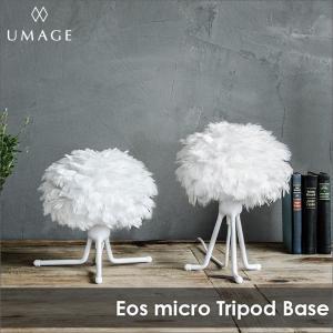 スタンドライト テーブルライト UMAGE Eos micro (Tripod Base) VITA ヴィータ 間接照明 北欧 送料無料 LED電球付※当店限定|decomode