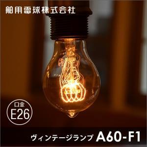 高品質 エジソン球 おしゃれ レトロ フィラメント E26 40W A60F1 舶用電球株式会社|decomode