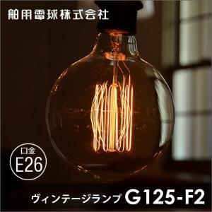 高品質 エジソン球 おしゃれ レトロ フィラメント E26 40W G125F2 舶用電球株式会社|decomode