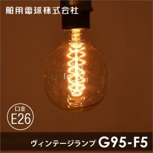 高品質 エジソン球 おしゃれ レトロ フィラメント E26 40W G95F5 舶用電球株式会社|decomode