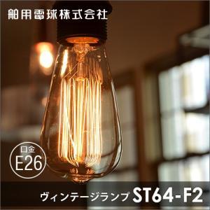 高品質 エジソン球 おしゃれ レトロ フィラメント E26 40W ST64F2 舶用電球株式会社|decomode