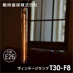 高品質 エジソン球 おしゃれ レトロ フィラメント E26 40W T30F8 舶用電球株式会社|decomode