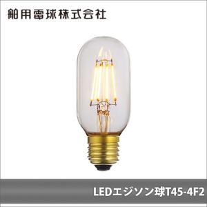 高品質 LED電球 おしゃれ レトロ フィラメント E26 25W相当 T45-4F2 舶用電球株式会社|decomode