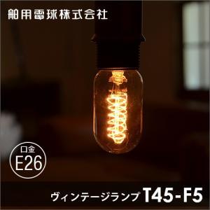 高品質 エジソン球 おしゃれ レトロ フィラメント E26 40W T45F5 舶用電球株式会社|decomode