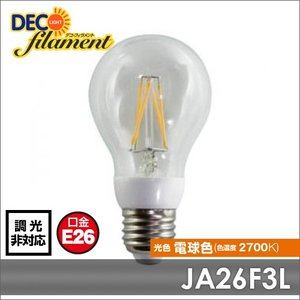 E26 LED電球 電球色 クリアタイプデコフィラメント・バルブ JA26F3L 調光非対応|decomode