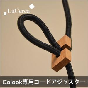 コード調整 コードアジャスター Lu Cerca Colook ルチェルカ コルック専用アジャスター|decomode