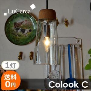 照明 シーリングライト ペンダントライト 1灯 北欧 Colook コルック C Lu Cerca ルチェルカ|decomode